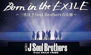 Born in the EXILE 三代目J.jpg